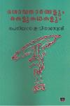 Thumbnail image of Book ദശാഅതാരങ്ങളും കെട്ടുകഥകളും