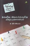 Thumbnail image of Book Deseeyan Anthardeseeya Dinangal