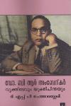 Thumbnail image of Book Dr B R Ambedkar Vyakththwavum Yukthi Chinthayum
