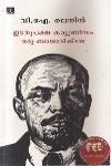 Thumbnail image of Book ഇടതുപക്ഷ കമ്യുണിസം ഒരു ബാലാരിഷ്ടത
