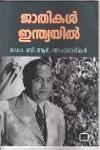 Thumbnail image of Book Gathikal Indiayil