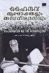 Thumbnail image of Book ഹൈന്ദവ ആഘോഷങ്ങളും അന്ധവിശ്വാസവും