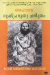 Thumbnail image of Book ഹൈന്ദവ ദുഷ്പ്രഭുത്വ ചരിത്രം