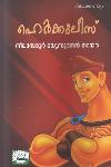 Thumbnail image of Book ഹെര്ക്കുലീസ്