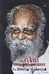 Thumbnail image of Book ഹിന്ദി രാഷ്ട്രഭാഷയോ
