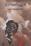 Thumbnail image of Book Indhanappura