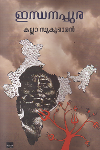 Thumbnail image of Book ഇന്ധനപ്പുര