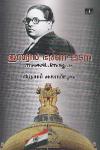 Thumbnail image of Book Indian Bharanaghadana Samkshiptharoopam