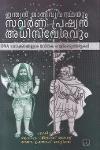 Thumbnail image of Book Indian Jathivyavasdhayum Savarna Prussian Adinivesavum..
