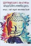 Thumbnail image of Book ഇന്ത്യയുടെ മഹത്വം ബുദ്ധിസത്തിലൂടെ