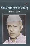 Thumbnail image of Book ജവഹര്ലാല് നെഹ്റു