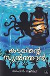 Thumbnail image of Book കടലിന്റെ സുല്ത്താന്