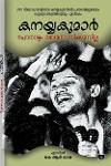 Thumbnail image of Book Kanayyakumar Porattam Avasanippikkunnilla