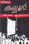 Thumbnail image of Book കയ്യൂര്