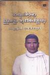 Thumbnail image of Book Kerala Charitravum Ilamkulam Kunjanpillayum