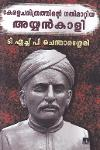 Thumbnail image of Book കേരളചരിത്രത്തിലെ ഗതിമാറിയ അയ്യന്കാളി