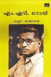 Thumbnail image of Book M N Roy