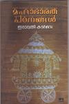 Thumbnail image of Book Mahabharatha Padanangal