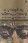 Manusmrithiyum Varnavyavasdhayum