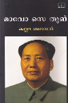 Thumbnail image of Book Mao Se Thung