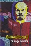 Thumbnail image of Book മതത്തെപ്പറ്റി - വി ഐ ലെനിന്