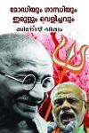 Thumbnail image of Book Modiyum Gandhijiyum Irulum Velichavum