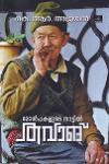 Thumbnail image of Book മോന്പകലൂടെ നാട്ടില് തവാങ്