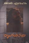 Thumbnail image of Book മൃഗശാല