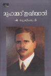 Thumbnail image of Book Muhammed Iqubal