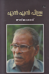 Thumbnail image of Book N N Pilla