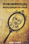 Thumbnail image of Book നാരയണ ഗുരു യുഗ പ്രഭയുടെ പൊരുള്