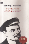 Thumbnail image of Book നാട്ടിന്പുറത്തെ പട്ടിണിപ്പാവങ്ങളോട്