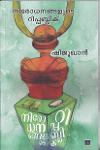 Thumbnail image of Book Nirodhanangalude Republic