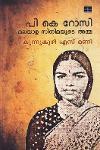 Thumbnail image of Book പി കെ റോസി മയലാള സിനിമയുടെ അമ്മ