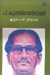 Thumbnail image of Book P Kunjiraman Nair