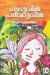Thumbnail image of Book പാടുവിന് പഠിക്കുവിന്
