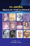 Thumbnail image of Book പെണ്മ ആദ്യകാല സ്ത്രീകവിതകള്