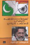 Thumbnail image of Book പെങ്ങള്സ്ഥാനിലേക്ക് പറക്കുന്ന ഇന്ത്യന് പക്ഷികള്