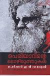 Thumbnail image of Book പെരിയാറിന്റെ മൊഴിമുത്തുകള്