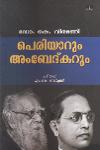 Thumbnail image of Book Periyarum Ambedkarum