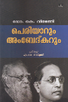 Thumbnail image of Book പെരിയാറും അംബേദ്കറും