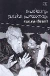 Thumbnail image of Book പെരിയാറും ദ്രാവിഡ പ്രസ്ഥാനവും