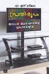 Thumbnail image of Book പ്രതി - രൂപം മാധ്യമ മലയാളത്തിന്റെ ലിംഗരാഷ്ട്രീയം
