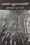 Thumbnail image of Book Pulayar Noottandukalil
