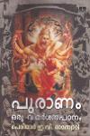 Thumbnail image of Book Puranam Oru Vimarsanam Patanam
