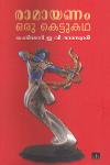 Thumbnail image of Book രാമായണം ഒരു കെട്ടുകഥ