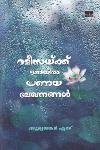 Thumbnail image of Book റമീസയ്ക്ക് ഒരായിരം പ്രണയലേഖനങ്ങൾ