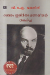 Thumbnail image of Book Randam InternationalinteThakarcha