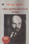 Thumbnail image of Book രണ്ടാം ഇന്റര്നാഷണലിന്റെ തകര്ച്ച