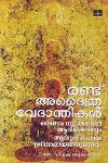Thumbnail image of Book രണ്ട് അദ്വൈത വേദാന്തികള് ഒമ്പതാം നൂറ്റാണ്ടിലെ ആദിശങ്കരനും ആധുനികനായ ശ്രീനാരായണഗുരുവും